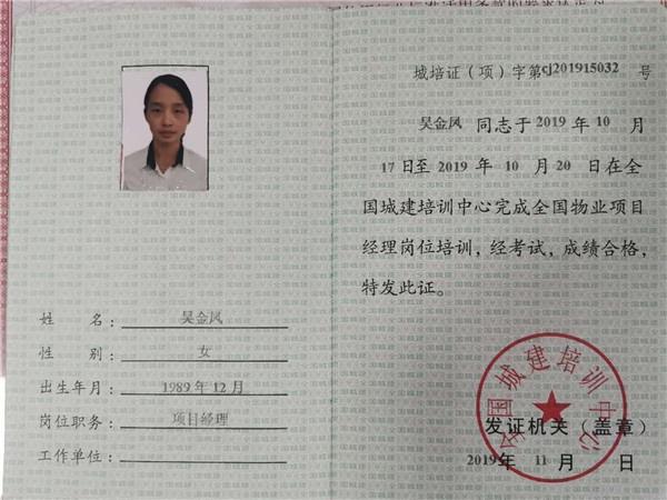 物业管理证书